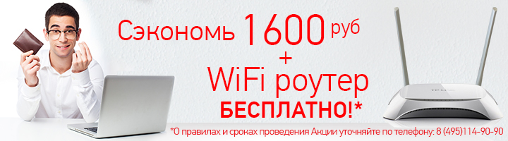 http://www.smile-net.ru/public/images/image/6_router_long(1).jpg
